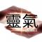 Reiki: La pratica spirituale curativa che viene dall'oriente